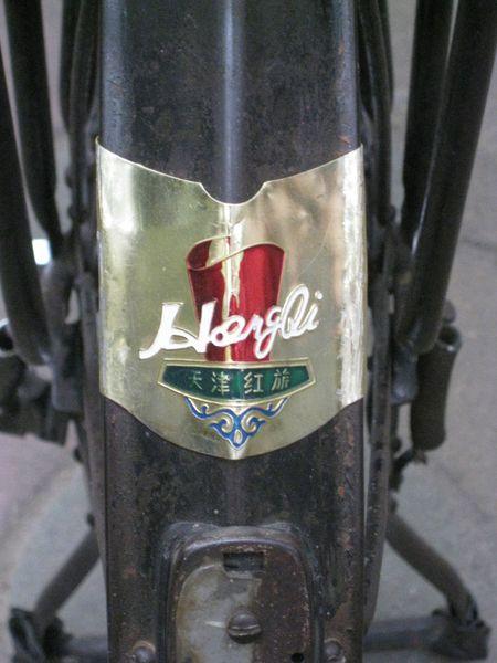 Hong Qi Bicycle 2