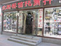 Beixingqiao pawnshop 1