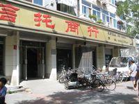 Beixingqiao pawnshop 2