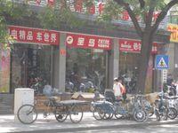 Dong Si Shi Tiao Bicycle shop 2