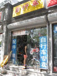 Dong Si Shi Tiao Bicycle shop 1