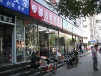 Beixingqiao bicycle shop 3