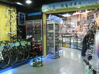 Beixingqiao Giant bicycle store inside
