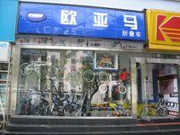 Beixingqiao bicycle shop 1