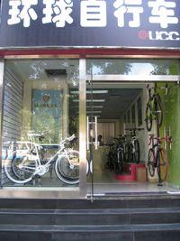 Beixingqiao bicycle shop 4
