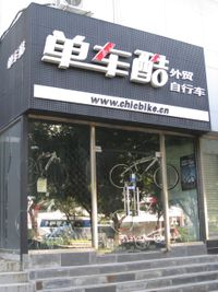 Beixingqiao bicycle shop 5