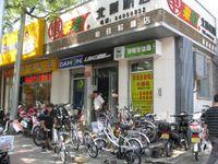 Dong Si Shi Tiao Bicycle shop 4